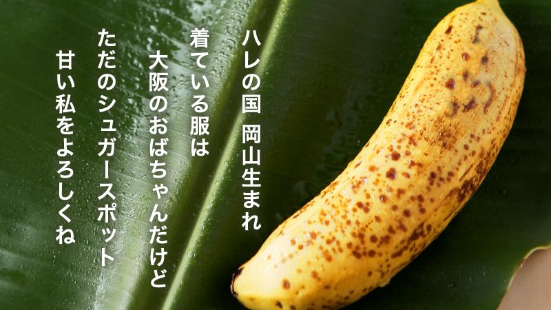 バナナの栄養素 バナナのおいしい食べ方 ...